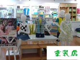 重庆童装店货柜
