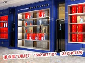 重庆烟酒展柜
