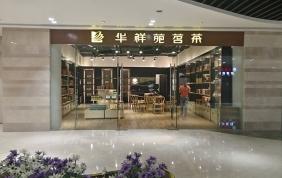 重庆江北华祥苑茶叶店展柜现场照片