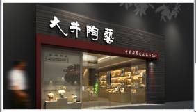重庆厂家定制陶瓷用品店展柜