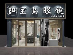 重庆眼镜店设计